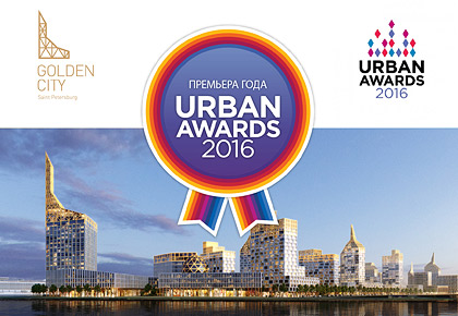 Urban Awards: Golden City Project Becomes the Premiere of the Year
