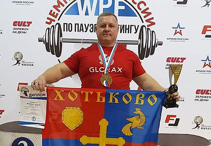 Weightlifter of Glorax Life took gold at the 2019 WPF Russian Open Championship